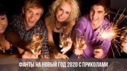 Фанты на Новый 2020 год