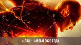 Флэш – фильм 2020 года