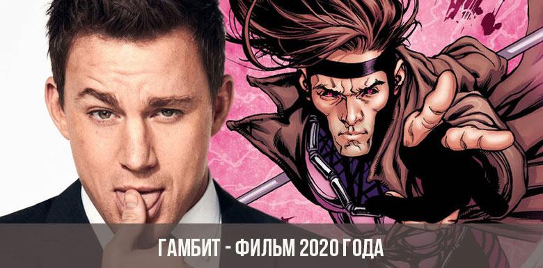 Гамбит - фильм 2020 года