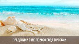 праздники в июле 2020 года в росси