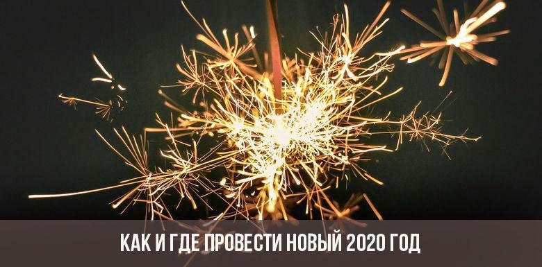 Как и где провести Новый 2020 год