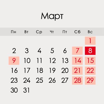 Календарь на марта 2020