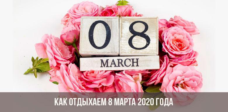 Как отдыхаем в марте 2020 года