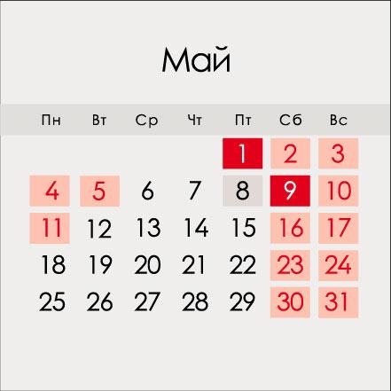 Календарь выходных на май 2020 года