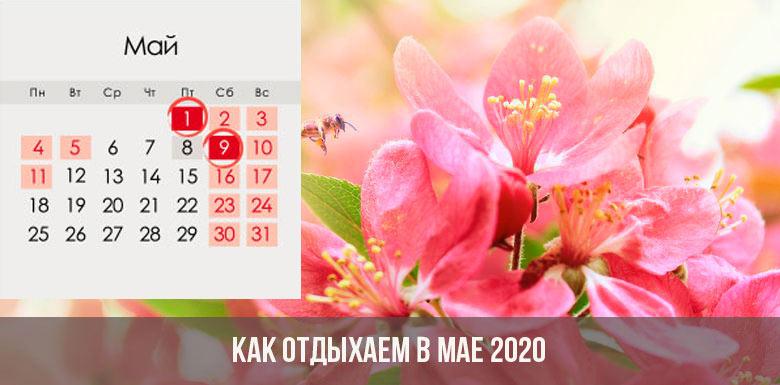 Как отдыхаем в мае 2020: выходные и праздничные дни в России