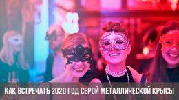 Как встречать 2020 год