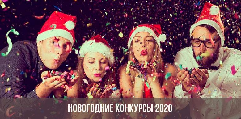 Новогодние конкурсы 2020