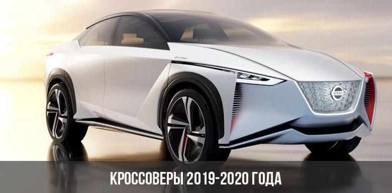 Кроссоверы 2019-2020 года