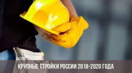 Крупные стройки России