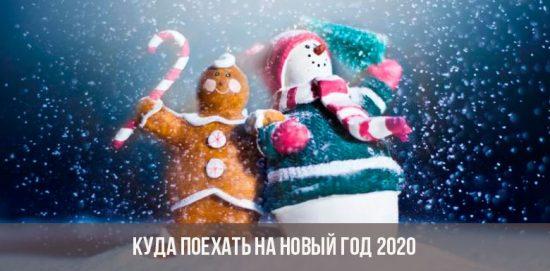 Куда поехать на Новый год 2020