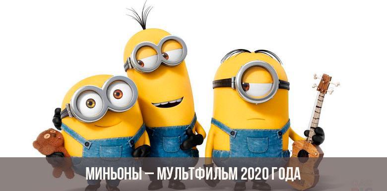 Миньоны мультфильм 2020 года