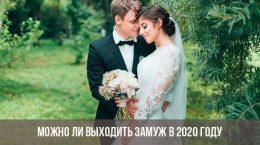Можно ли выходить замуж в 2020 году