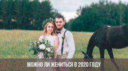 Можно ли жениться в 2020 году