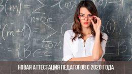 Новая аттестация педагогов с 2020 года