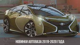 Новинки АвтоВАЗа 2019-2020 года
