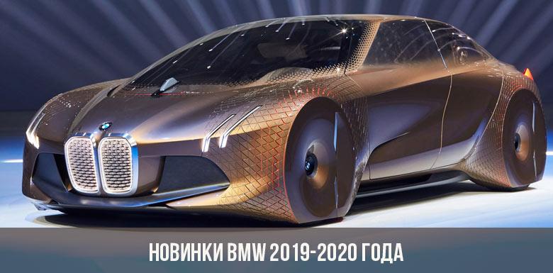 Новинки BMW 2019-2020 года