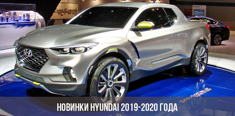 Новинки Hyundai 2019-2020 года