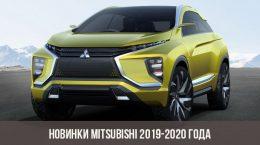 Новинки Mitsubishi 2019-2020 года