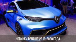 Новинки Renault 2019-2020 года