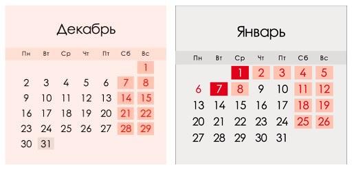 Календарь на декабрь 2019-январь 2020 года