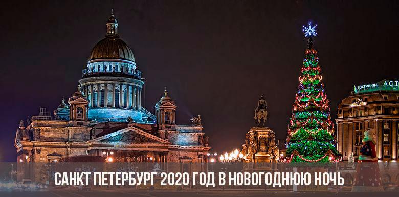Новый 2020 год в Санкт-Петербурге