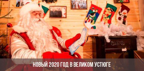 Новый 2020 год в Великом Устюге