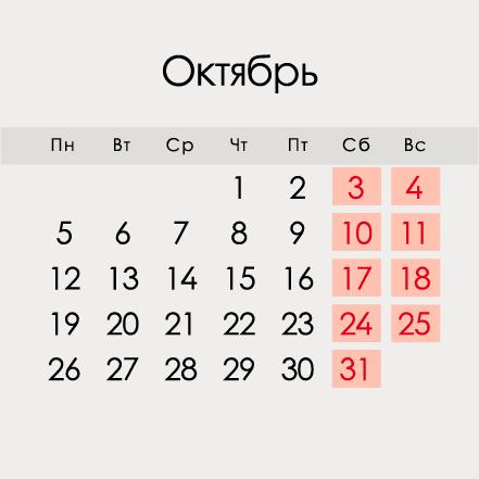 Календарь на октябрь 2020 года