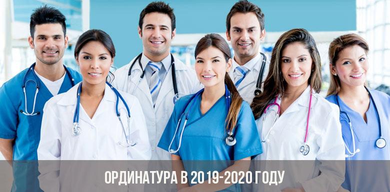 Ординатура в 2019-2020 году