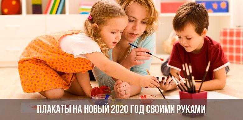Плакаты на Новый 2020 год своими руками