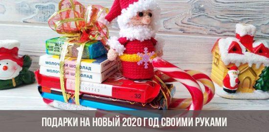 Подарки на Новый 2020 год своими руками