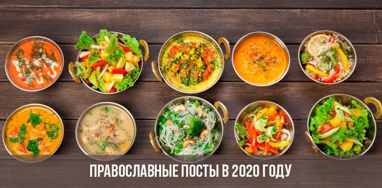 Православные посты в 2020 году