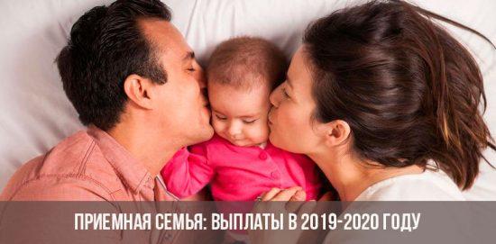 Приемная семья: выплаты в 2019-2020 году