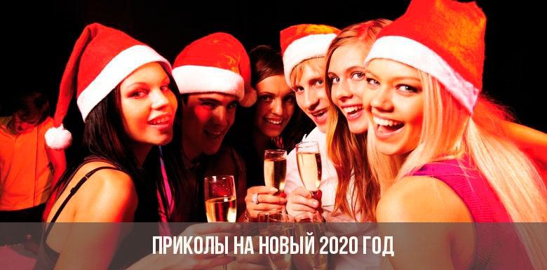 приколы на новый год 2020