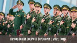 Призывной возраст в России в 2020