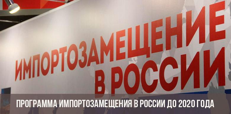 Стратегия импортозамещения в России