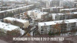 Реновация Перово 2020 года