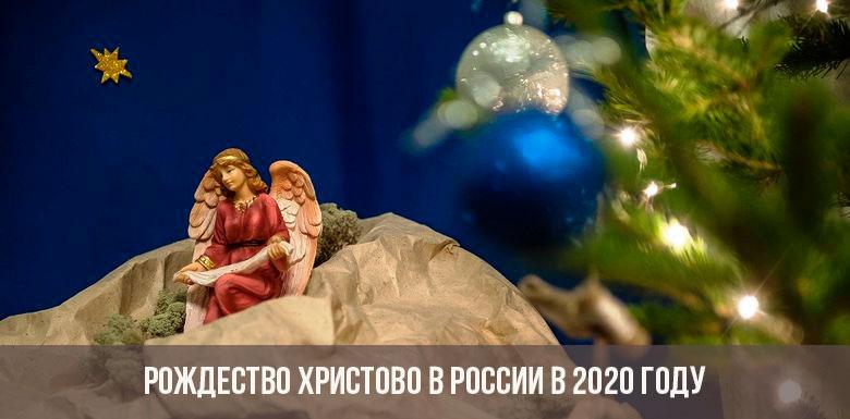 Рождество Христово в России в 2020 году