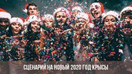 Сценарий на Новый 2020 год