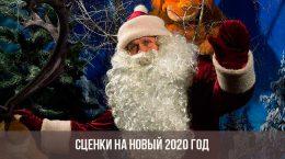 Сценки на Новый год 2020