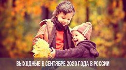 Выходные в сентябре 2020 года
