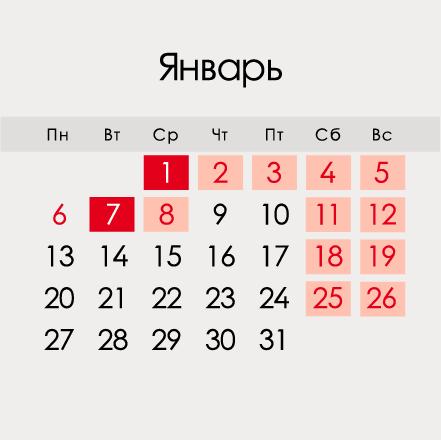 Календарь на январь 2020