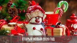 Старый Новый год в 2020 году