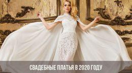 Свадебные платья в 2020 году