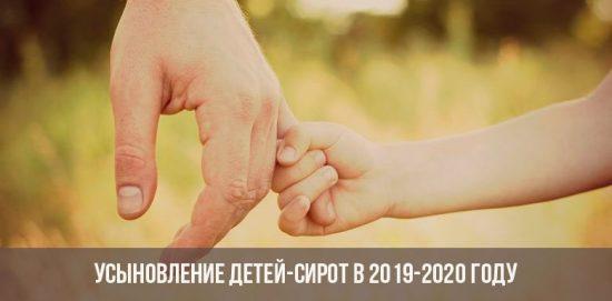 Усыновление детей-сирот в 2020 году