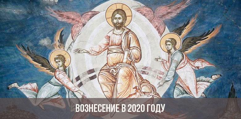 Вознесение в 2020 году