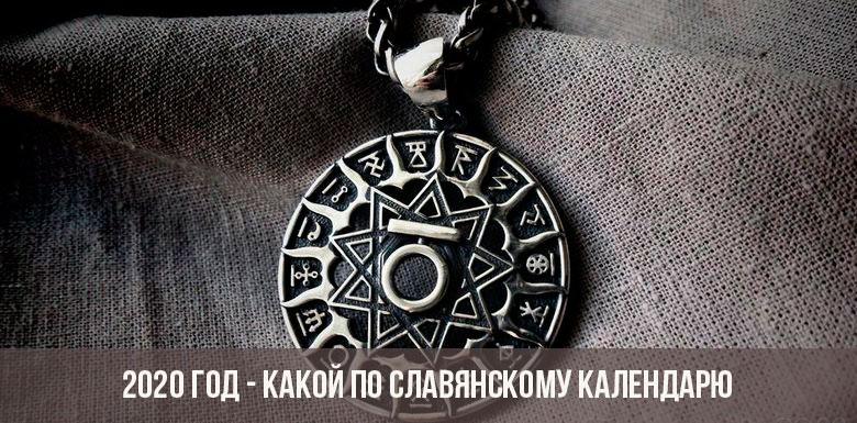 Какой будет 2020 год по славянскому календарю
