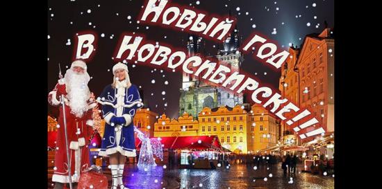 Новый 2020 год в Новосибирске