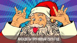 Анекдоты про Новый 2020 год