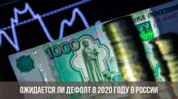 Будет ли дефолт в 2020 году