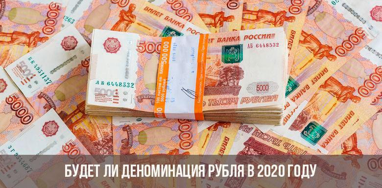 Будет ли деноминация рубля в 2020 году
